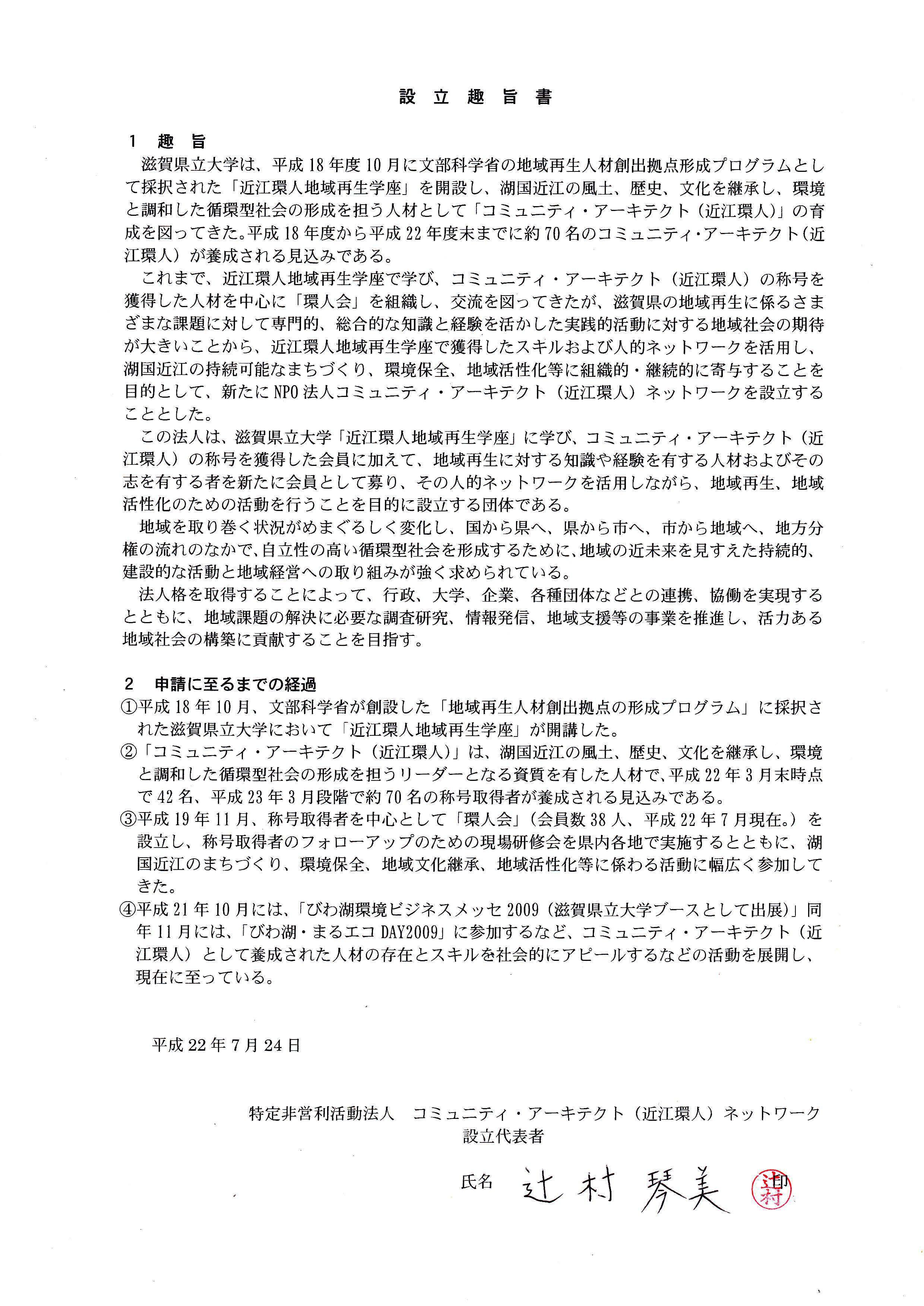 kanjin_syusisyo